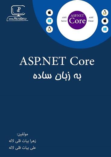 کتاب آموزش ASP.Net Core به زبان ساده
