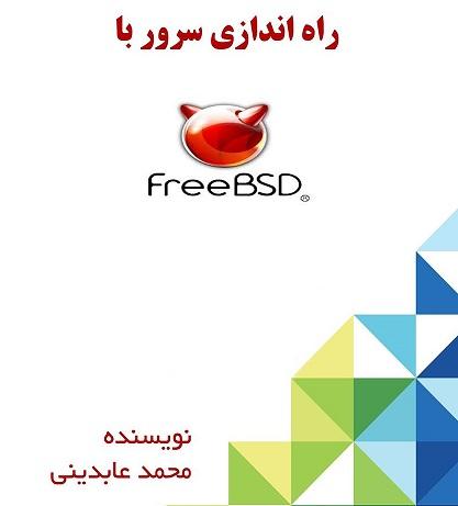 کتاب راهاندازی سرور با FreeBSD فارسی