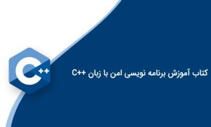کتاب آموزش کد نویسی امن در ++C به فارسی