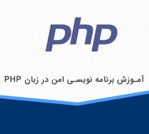 کتاب آموزش کد نویسی امن در PHP به فارسی