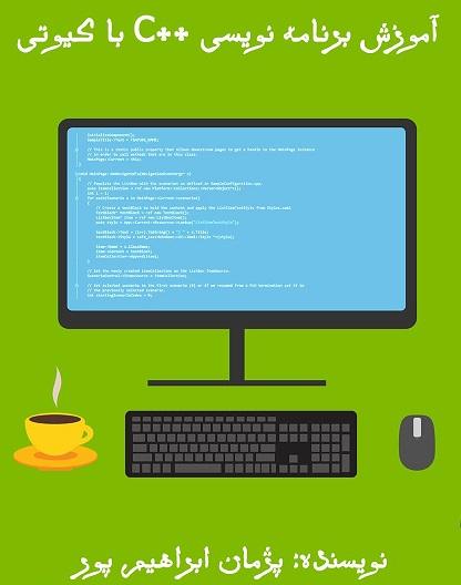 کتاب آموزش برنامه نویسی ++C با QT کیوتی