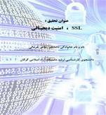 کتاب SSL امنیت دیجیتالی