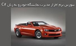 پروژه مدیریت نمایشگاه خودرو با زبان سی شارپ