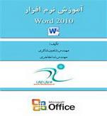 کتاب آموزش نرم افزار Word 2010