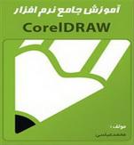 اموزش CorelDRAW
