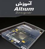 کتاب آموزش نرم افزار Altium Designer