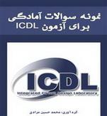 نمونه سوالات آمزمون ICDL