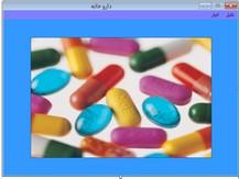 دانلود سورس کد پروژه مدیریت داروخانه به زبان سی شارپ