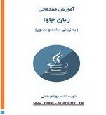 کتاب آموزش مقدماتی برنامه نویسی جاوا