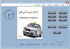 سورس کامل پروژه مدیریت تاکسی تلفنی با زبان سی شارپ