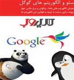 کتاب سئو و بررسی الگوریتم های گوگل