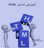 کتاب آموزش سریع و آسان HTML