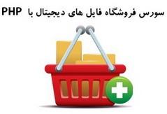 پروژه و سورس کد فروشگاه آنلاین فایل با PHP