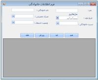 دانلود پروژه و سورس کد اتوماسیون بنیاد شهید با زبان سی شارپ