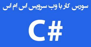 کد وب سرویس با زبان سی شارپ