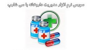 پروژه مدیریت داروخانه با زبان سی شارپ
