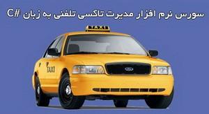 پروژه مدیریت تاکسی سرویس به زبان سی شارپ