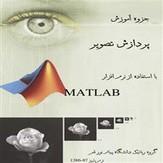 کتاب پردازش تصویر با استفاده از متلب MATLAB