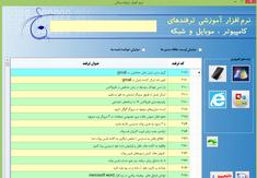 سورس کد نرم افزار ترفندیار با #C