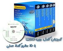 فیلم آموزشی دوره MCITP به زبان فارسی