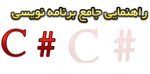 آموزش برنامه نویسی با #C