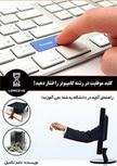 دانلود کتاب کلید رمز موفقیت در رشته کامپیوتر به زبان فارسی