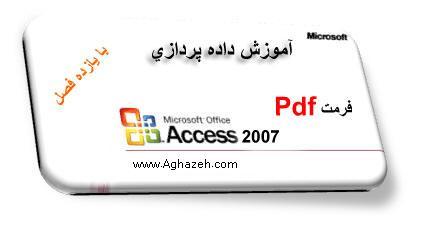 آموزش نرم افزار Microsoft Access 2007