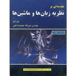 خرید پستی فیلم درس نظریه زبانها ماشینها (کارشناسی ارشد) به زبان فارسی در 2 عدد DVD