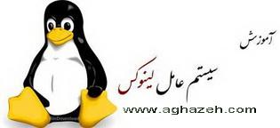 کتاب آموزشی سیستم عامل لینوکس به زبان فارسی