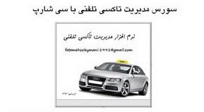 پروژه و سورس کد نرم افزار ر با زبان سی شارپ