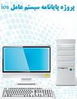 دانلود کتاب سیستم عامل IOS به زبان فارسی