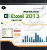 آموزش Excel 2013