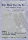 دانلود کتاب آشنایی با مفاهیم PORT ها به زبان فارسی