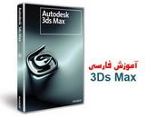 فیلم های آموزشی نرم افزار 3D max
