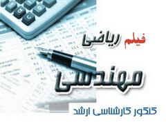 فیلم آموزشی درس ریاضی مهندسی به زبان فارسی
