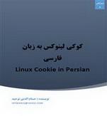 کتاب کوکی لینوکس