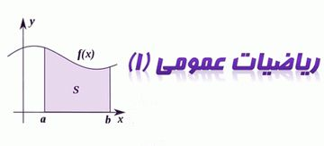 کتاب ریاضی عمومی