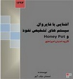 تشخیص نفود و Honey pot