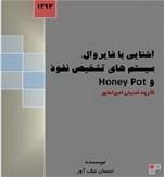 آشنایی با فایروال سیستم های تشخیص نفود و Honey pot