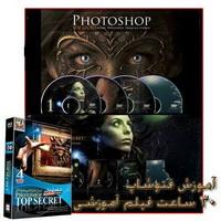 خرید پستی رازهای فتوشاپ 1 (دوبله فارسی)