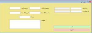 سورس کد نرم افزار مدیریت تاکسی تلفنی با C#