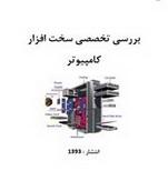 دانلود کتاب بررسی تصصی سخت افزار کامپیوتری به زبان فارسی