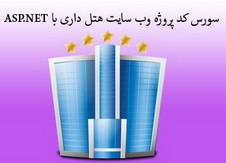 پروژه سیستم وب سایت هتل داری با ASP.NET