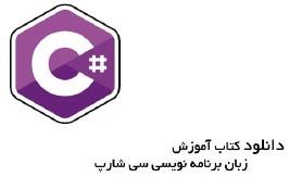 دانلود کتاب آموزش زبان سی شارپ C# به فارسی