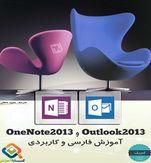 آموزش نرم افزار Outlook
