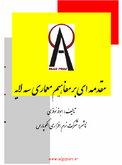 دانلود کتاب الکترونیکی مقدمه ای بر مفاهیم معماری سه لایه به زبان فارسی