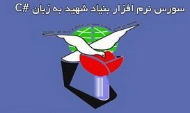سورس کد اتوماسیون بنیاد شهید