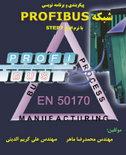 کتاب پیکربندی و برنامهنویسی شبکه PROFIBUS با نرمافزار STEP7