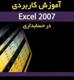 دانلود کتاب کاربردی اکسل 2007 در حسابداری