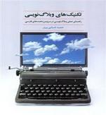 کتاب روشها و تکنیکهای وب لاگ نویسی